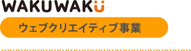 株式会社WAKUWAKU|ウェブクリエイティブ事業