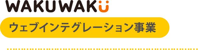 株式会社WAKUWAKU|ウェブインテグレーション事業